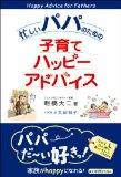 忙しいパパのための子育てハッピーアドバイスを読み終えた 2011年17冊目
