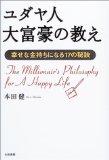 ユダヤ人大富豪の教えを読み終えた 2010年27冊目