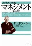 マネジメントを読み終えた 2010年48冊目