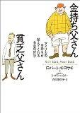 金持ち父さん貧乏父さんを読み終えた 2011年9冊目
