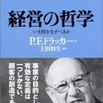 経営の哲学を読み終えた 2010年6冊目