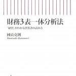財務3表一体分析法を読み終えた 2010年4冊目