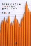 「結果を出す人」はノートに何を書いているのかを読み終えた 2011年5冊目