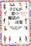 子どもが育つ魔法の言葉を読み終えた 2011年19冊目