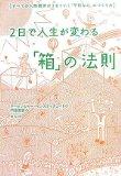 2日で人生が変わる「箱」の法則を読み終えた 2010年12冊目
