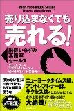 売り込まなくても売れる! を読み終えた 2010年44冊目