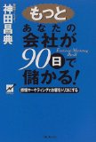 もっとあなたの会社が90日で儲かる!を読み終えた 2010年38冊目