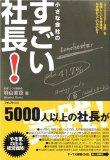小さな会社のすごい社長を読み終えた 2011年41冊目