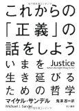 これからの「正義」の話をしようを読み終えた 2012年6冊目