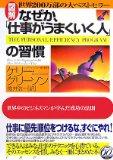 なぜか「仕事がうまくいく人」の習慣を読み終えた 2010年28冊目