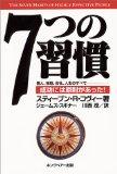 7つの習慣を読み終えた 2010年49冊目