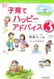 子育てハッピーアドバイス3を読み終えた 2011年40冊目