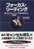フォーカス・リーディングを読み終えた 2011年36冊目