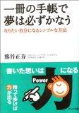 一冊の手帳で夢は必ずかなうを読み終えた 2012年2冊目