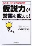 仮説力が営業を変える!を読み終えた 2011年7冊目