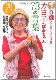 カヨ子ばあちゃん73の言葉を読み終えた 2012年9冊目