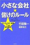 小さな会社・儲けのルールを読み終えた 2011年47冊目