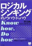 ロジカルシンキングのノウハウ・ドゥハウを読み終えた 2011年22冊目