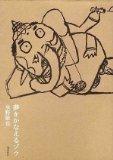 夢をかなえるゾウを読み終えた 2011年29冊目