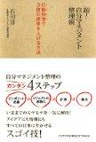 超! 自分マネジメント整理術を読み終えた 2011年46冊目