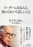 リーダーになる人に知っておいてほしいことを読み終えた 2011年50冊目