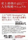 史上最強の人生戦略マニュアルを読み終えた 2011年42冊目