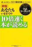 あなたもいままでの10倍速く本が読めるを読み終えた 2011年23冊目
