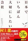 日本でいちばん大切にしたい会社を読み終えた 2010年40冊目