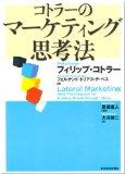コトラーのマーケティング思考法を読み終えた 2011年49冊目
