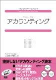 アカウンティングを読み終えた 2011年45冊目